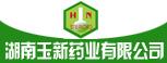 湖南玉新药业有限公司
