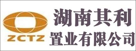 湖南其利置业有限公司(邵阳天元湘湖房地产开发有限公司)