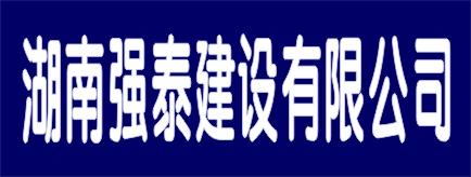 湖南强泰建设有限公司
