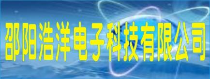 邵阳浩洋电子科技有限公司