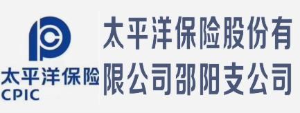 太平洋保险股份有限公司邵阳支公司