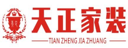 邵阳市天正装饰设计工程有限公司