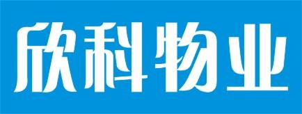 湖南欣科物业管理有限公司