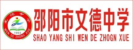 邵阳市文德高级中学