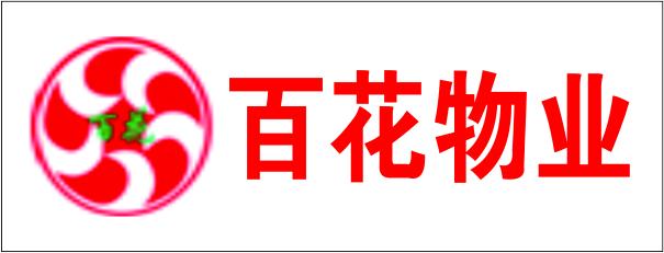 邵阳市百花物业管理有限责任公司