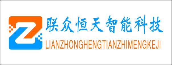湖南联众恒天智能科技有限公司