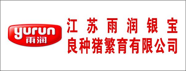 江苏银宝雨润良种猪繁育有限公司