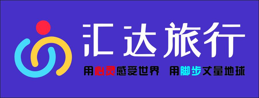 邵阳汇达新旅文化传媒有限公司