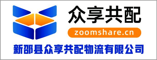 新邵县众享共配物流有限公司