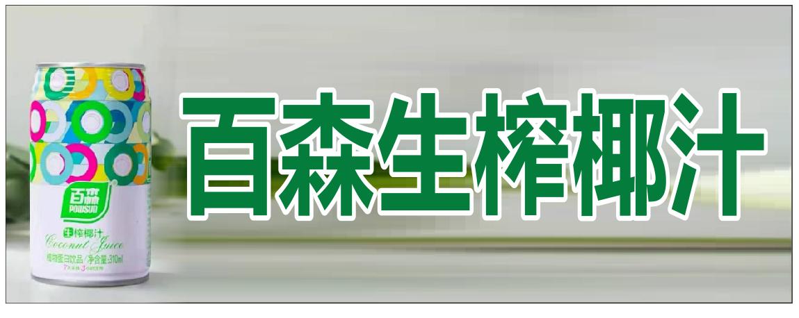 百森国际饮料有限公司/百森生榨椰汁